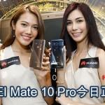 Mate 10 Pro00
