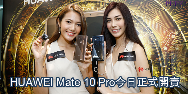 HUAWEI Mate 10 Pro今日正式開賣