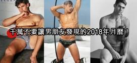 千萬不要讓男朋友發現的2018年月曆!