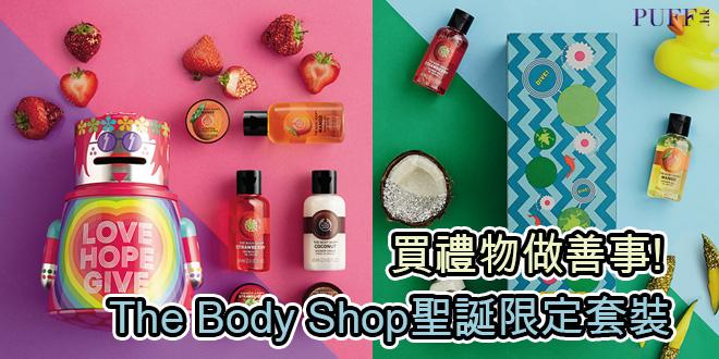 買禮物做善事!The Body Shop聖誕限定套裝