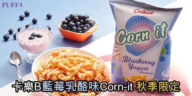 卡樂B藍莓乳酪味Corn-it 秋季限定