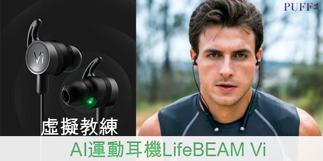 虛擬教練 AI運動耳機LifeBEAM Vi