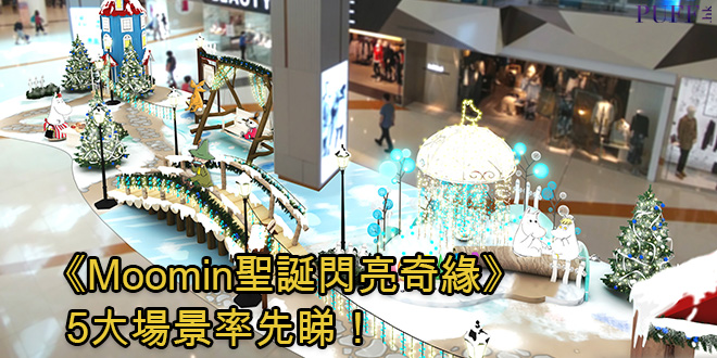 《Moomin聖誕閃亮奇緣》5大場景率先睇!