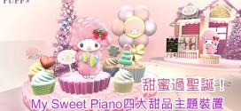 甜蜜過聖誕!My Sweet Piano四大甜品主題裝置!