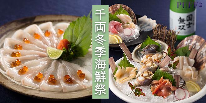 千両冬季海鮮祭 享盡時令貝類