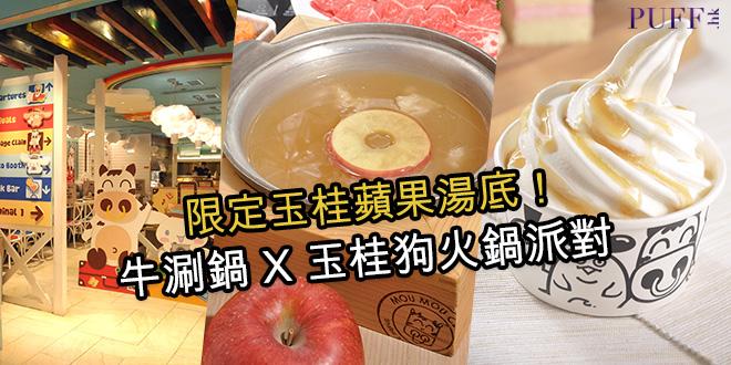 限定玉桂蘋果湯底!牛涮鍋 X 玉桂狗火鍋派對