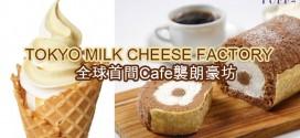 TOKYO MILK CHEESE FACTORY全球首間Cafe襲朗豪坊
