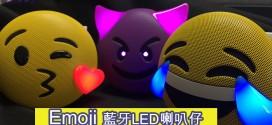 Emoji藍牙LED喇叭仔 4款造型鬥cute!