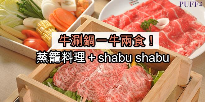 蒸籠料理+shabu shabu 牛涮鍋一牛兩食!