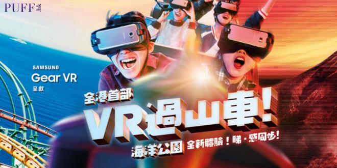 VR過山車首現海洋公園 聖誕市集免費開放