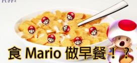 食Mario做早餐?!