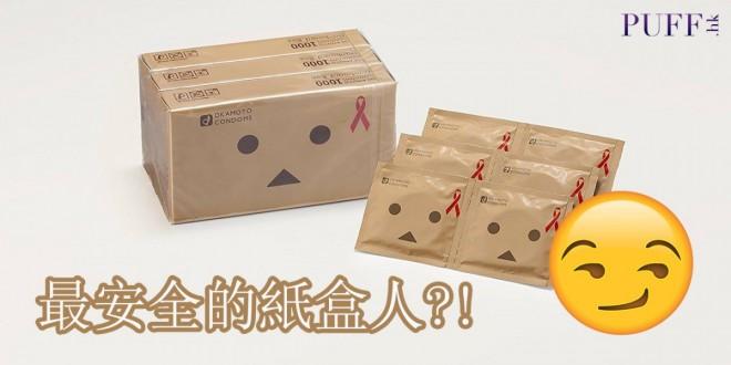 最安全的紙盒人