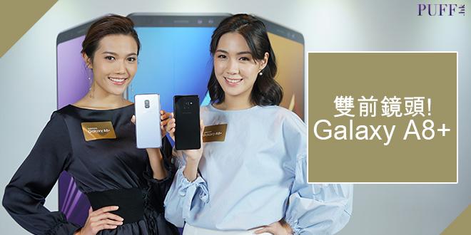 三星首部雙前鏡頭手機Galaxy A8+