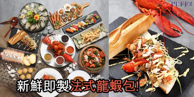 帝都龍蝦Buffet 推介新鮮即製法式龍蝦包