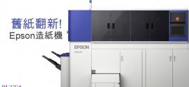 環保辦公室至愛  Epson造紙機將舊紙即時翻新