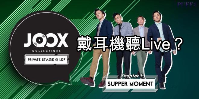 戴耳機聽Live?JOOX音樂會頭炮有Supper Moment!