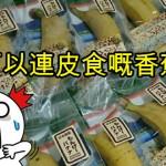 Mongee Banana00