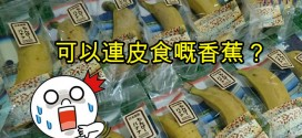日本出新「蕉」 連皮都食得!