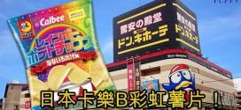 最新日本手信!卡樂B彩虹薯片!