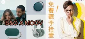 B&O SS18新品體驗活動 免費聽李拾壹!