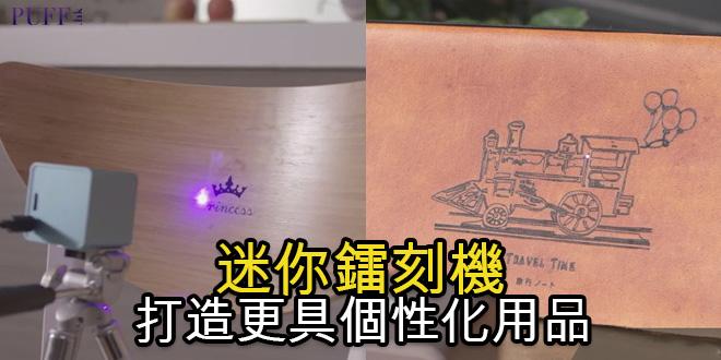 Cubiio迷你鐳刻機!打造更具個性化用品