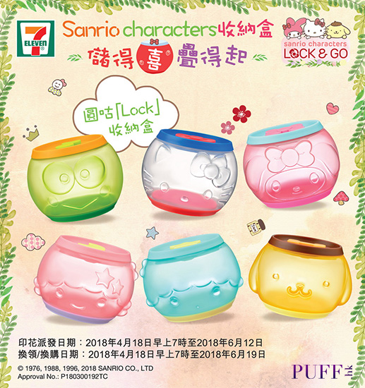 Sanrio LOCK & GO_04