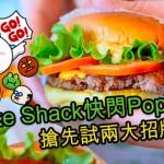 Shake Shack00