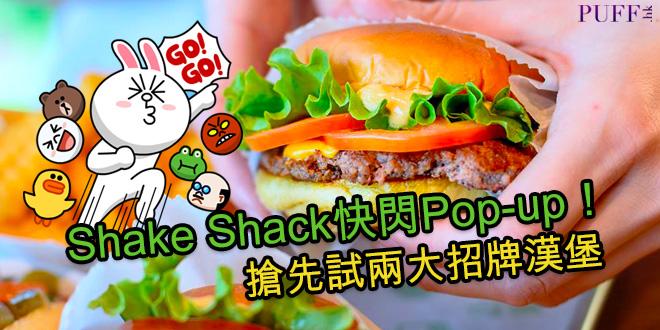 Shake Shack快閃Pop-up!搶先試兩大招牌漢堡