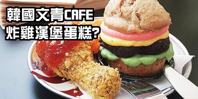 韓國首爾文青CAFE賣假貨? 炸雞漢堡蛋糕