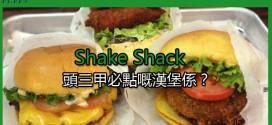 紐約人氣漢堡店襲港!Shake Shack頭三甲必點嘅漢堡係?