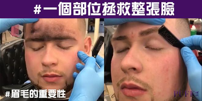 一個部位拯救整張臉!眉毛的重要性