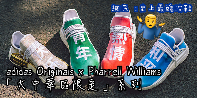 adidas Originals x Pharrell Williams「大中華區限定」系列