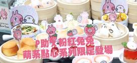 P助x粉紅兔兔  萌系點心系列限定登場