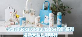 Starbucks X Paul & Joe 清新天藍咖啡杯