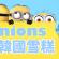 韓國BR雪糕 X Minions 超可愛雪糕精品