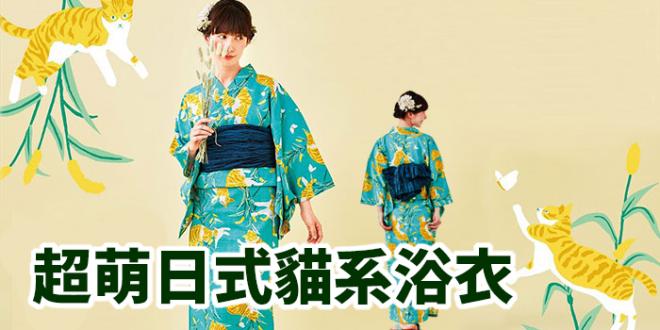 貓奴注意! 超可愛日本貓科系浴衣 滿足貓奴的日用品