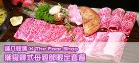 炑八韓烤 X The Face Shop「花韓食」韓式料理 韓食母親節套餐