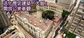 百年歷史古蹟 前中區警署「大館」 即將開放