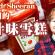 茄汁味雪糕? 完全為了Ed Sheeran 而誕生的