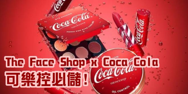 可樂味道彩妝! The Face Shop x Coca Cola 聯乘彩妝系列