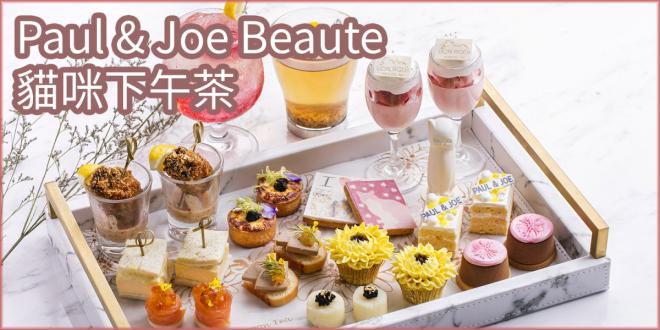 帝京酒店餐廳酒吧Lion Rock x PAUL & JOE BEAUTE 貓系下午茶