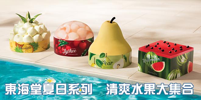 東海堂夏日限定 水果造型系列