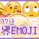 國際表情符號日 7月17日是Emoji的日子!