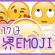 國際表情符號日 7月17日是Emoji的日子!
