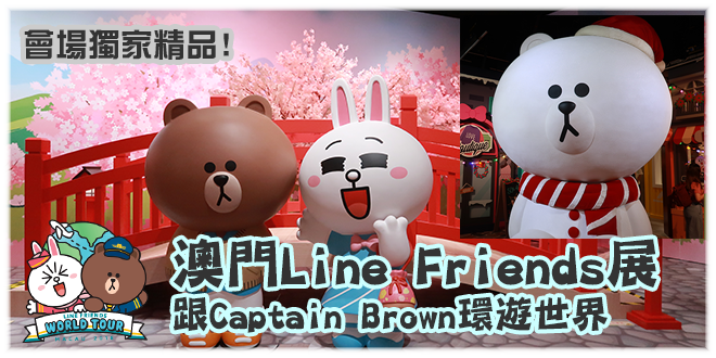 跟Caption Brown環遊世界!澳門Line Friends World Tour 展覽
