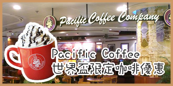 世界盃期間限定咖啡及飲品優惠