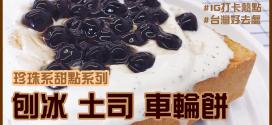 台灣人氣珍珠系甜點 珍奶控必收藏