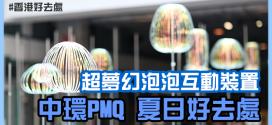 中環PMQ 夢幻泡泡夏日互動裝置
