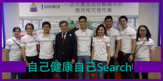 1Source – 一站式產品成分解碼平台