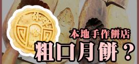 香港本土小店手作月餅 粗口月餅想送給誰